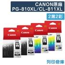 原廠墨水匣 CANON 2黑2彩 高容量 PG-810XL+CL-811XL /適用 CANON MP237/iP2770/MP245/MP258/MP268