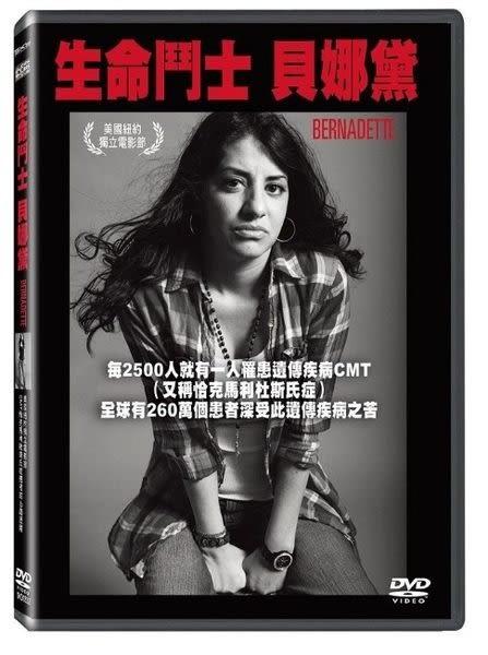 生命鬥士貝娜黛 DVD (購潮8)