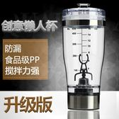 新品歐式不銹鋼自動咖啡攪拌杯電動帶刻度蛋白粉有蓋搖搖杯懶人杯