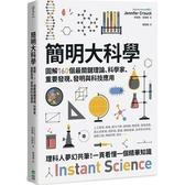 簡明大科學(圖解160個最關鍵理論.科學家.重要發現.發明與科技應用)