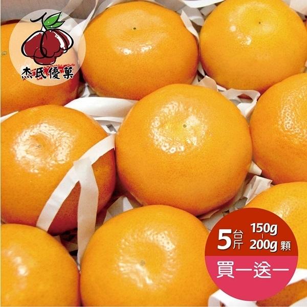 杰氏優果.茂谷柑5台斤(25號)(150g-200g/顆)*買一送一*﹍愛食網