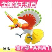 【EHP_17 鳳王】TAKARA TOMY 寶可夢 神奇寶貝怪物圖鑑EX 吊卡 模型 公仔【小福部屋】