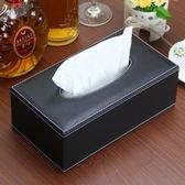 簡約皮革面紙盒客廳家用抽紙盒 東京衣櫃