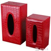 抽紙盒  家用客廳皮革抽紙盒歐式創意汽車上載用紙巾盒 全館單件9折