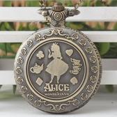 懷錶 白兔先生愛麗絲夢游仙境 紀念收藏禮品表 男女學生節日禮物 懷表