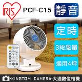 IRIS PCF-C15 【24H快速出貨】渦流循環扇 電風扇 電扇 靜音 節能  群光公司貨 保固一年