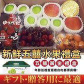 【果之蔬-全省免運】新鮮五囍水果禮盒X1盒