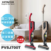 【HITACHI日立】無線充電式。免紙袋直立/手持兩用式吸塵器/炫麗紅(PVSJ700T)