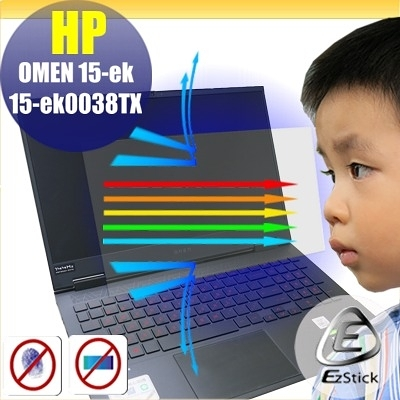 ® Ezstick HP OMEN 15-ek 15-ek0038TX 防藍光螢幕貼 抗藍光 (可選鏡面或霧面)
