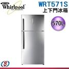 【信源】)570L【Whirlpool 惠而浦】上下門變頻電冰箱 WRT571S