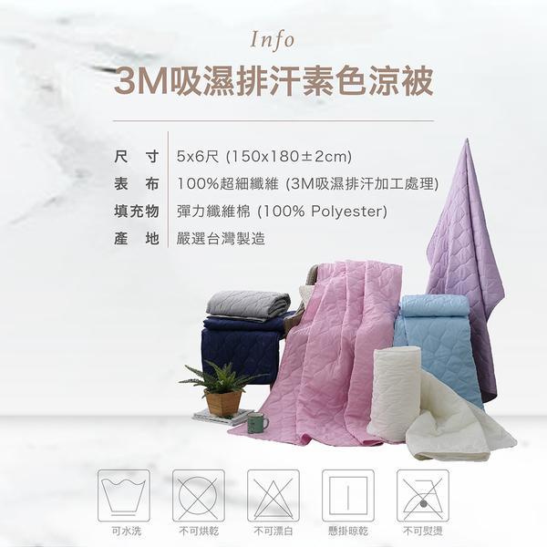 【BEST寢飾】3M吸濕排汗涼被 150x180cm 四季被獨家素色壓花款式 薄被 涼夏被 冷氣被 多款任選