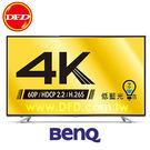( 預購 ) BenQ 明基 液晶電視 55IZ7500 55吋 4K Ultra HD 低藍光模式 液晶電視 公司貨