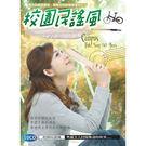 校園民謠風CD (10片裝)