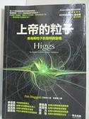 【書寶二手書T8/科學_ID7】上帝的粒子:希格斯粒子的發明與發現原價_320_巴格特Jim Baggott