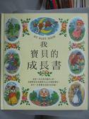 【書寶二手書T7/保健_YJB】我的寶貝成長書:成長紀錄珍藏版精裝版_周瑾光