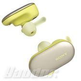 【曜德★預購送盥洗包+收納袋】SONY WF-SP900 黃色 防水運動 真無線耳機 內建4GB 21HR續航力