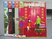 【書寶二手書T9/語言學習_PII】空中英語教室_2009/1~5月合售_五湖四海過新年等