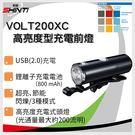 Cateye VOLT200XC 高亮度型充電前燈 HL-EL060RC