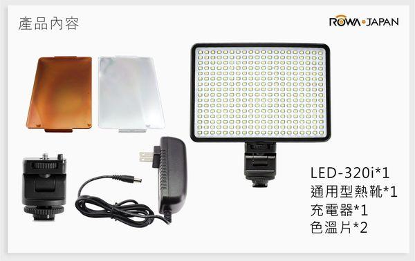 樂華 ROWA LED-320i 內建鋰電池 320顆 LED攝影燈 【附色溫片】持續燈 補光燈