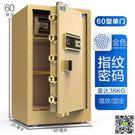 保險櫃 虎牌保險櫃60cm家用指紋密碼辦公全鋼防盜入墻小型指紋保險箱 igo印象部落