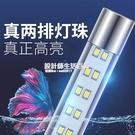 寵物照明 鬥魚缸燈藍色紅水超白紅龍魚燈1.5m小型觀賞兩米1.6m白燈140 150 NMS設計師