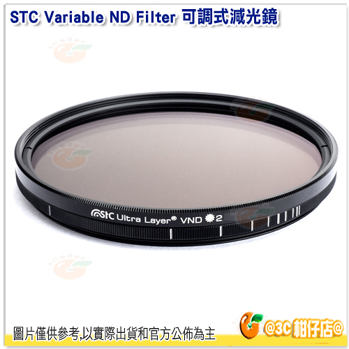 STC 可調式減光鏡 Variable ND Filter VND16-4096 口徑77mm 公司貨 一年保固