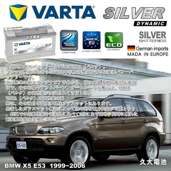 ✚久大電池❚ 德國進口 VARTA 銀合金 H3 100Ah 德國原廠電瓶 BMW X5 E53 1999~2006