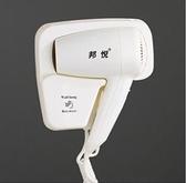 邦悅酒店專用吹風機家用浴室衛生間掛牆賓館干發器壁掛式電吹風機 220V小明同學