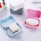 旅行便攜帶鎖扣肥皂盒 有蓋 防水 皂架 帶吸水海綿墊 洗臉 香皂盒【P402】米菈生活館
