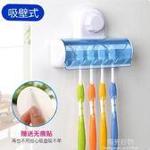 牙刷架掛牙刷置物架吸壁吸盤式免打孔衛浴室壁掛收納杯子