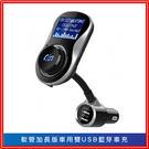藍光軟管加長版車用雙USB藍芽FM發射器【L04】車充 車載充電器 USB車充 車用音樂播放器