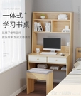 書桌書架小戶型簡約電腦台式桌椅組合學生家用書柜一體臥室寫字桌 俏girl YTL