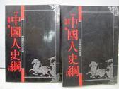 【書寶二手書T1/歷史_MIR】中國人史綱_上下合售_柏楊_民81