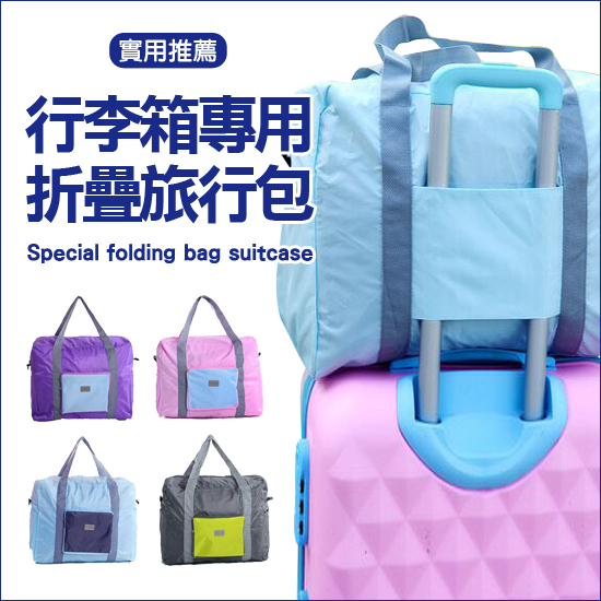 行李箱用折疊旅行包 韓國 便攜 外掛 旅行 收納 拉桿 整理 分類【B006】米菈生活館