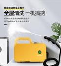 高壓高溫蒸汽清潔機家用電器油煙機消毒清洗一體機器空調清洗機器 設計師生活 NMS
