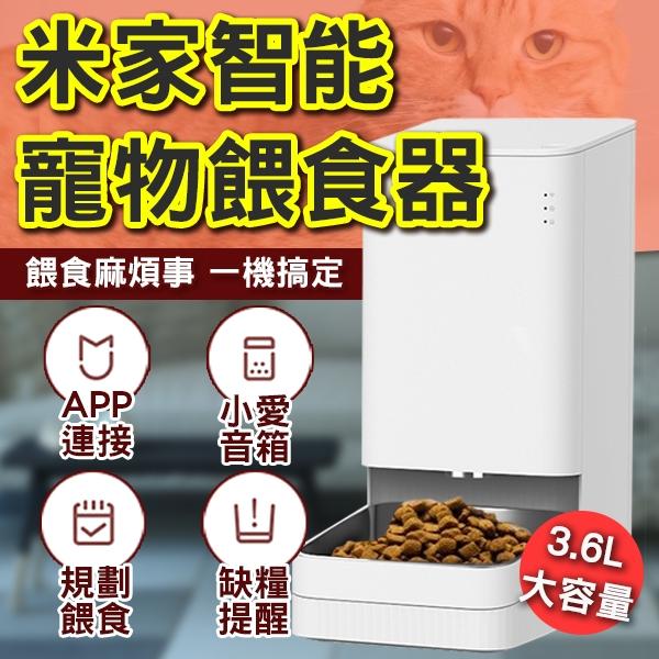 【coni shop】米家智能寵物餵食器 現貨 當天出貨 寵物 餵糧機 遠端餵食 狗碗 貓碗 寵物用品 小米