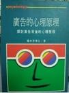 博民逛二手書《廣告的心理原理 : 探討廣告背後的心理歷程 / 楊中芳著 Kuan