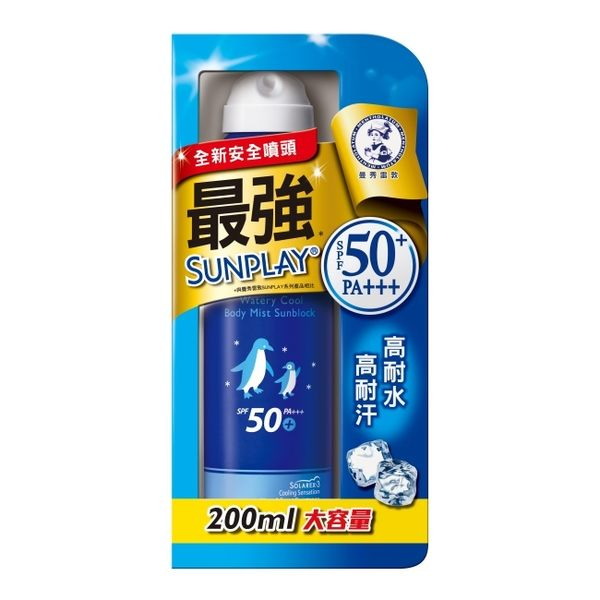 SUNPLAY防曬噴霧-酷涼清爽型200ml