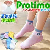 AMISS【Protimo透氣網眼】萊卡超薄透兒童除臭襪 薄童襪 3-6歲 7-12歲 C410-1