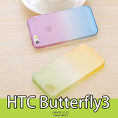 E68精品館 漸層手機殼 HTC 蝴蝶3 BUTTERFIY 3 超薄 半透明殼 渲染漸變 手機殼保護殼矽膠軟殼 B830X
