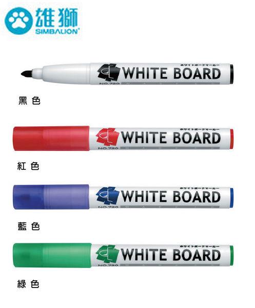 雄獅白板筆 NO.720  / 支