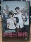 挖寶二手片-0B03-456-正版DVD-韓片【熱戀年代】-爆笑溫暖浪漫懷舊感動 宛如韓版那些年我們一起追