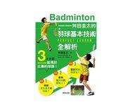 日本國家代表隊教練舛田圭太的羽球基本技術全解析