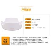 EW-63C單眼相機鏡頭白色遮光罩