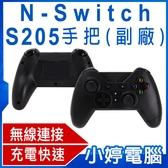 【3期零利率】全新 N-Switch S205手把 副廠 無線連接 六軸陀螺儀感應器 人體工學設計