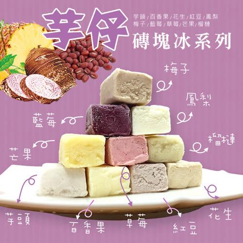 【大口市集】草湖古早味磚塊冰50顆(45g/顆)