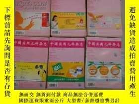 二手書博民逛書店罕見中國實用兒科雜誌(1996年第11卷全年、1998年第13卷