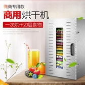乾果機商用水果烘干機 家用食品果蔬溶豆果茶芒果臘腸風干機干果機20層-凡屋FC
