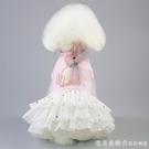 狗狗衣服春裝泰迪比熊博美巴哥貴賓夏季可愛公主裙子寵物春夏新款 漾美眉韓衣
