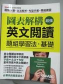 【書寶二手書T5/語言學習_ZHX】圖表解構超強英文閱讀-題組學習法‧基礎_王琳詔
